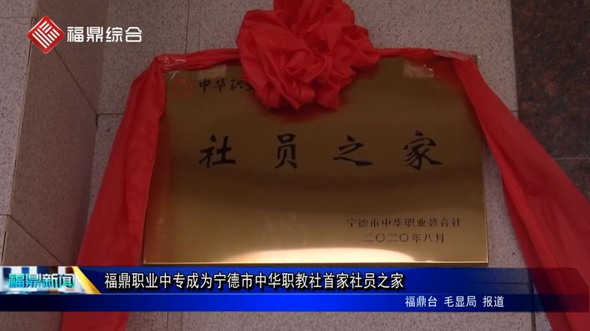 福鼎职业中专成为宁德市中华职教社首家社员之家