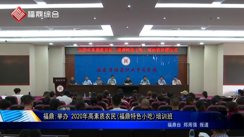 福鼎:举办 2020年高素质农民(福鼎特色小吃)培训班