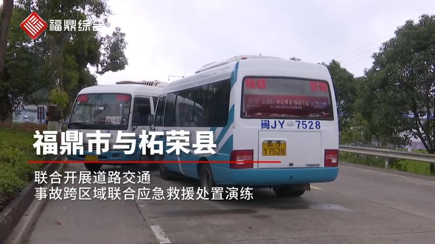 福鼎—柘荣交通事故紧急处置演练