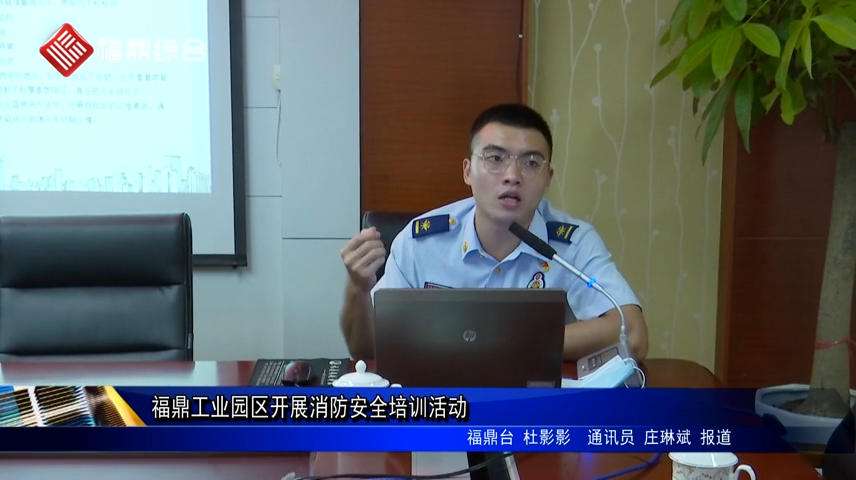 福鼎工业园区开展消防安全培训活动