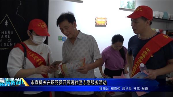 市直机关在职党员开展进社区志愿服务活动