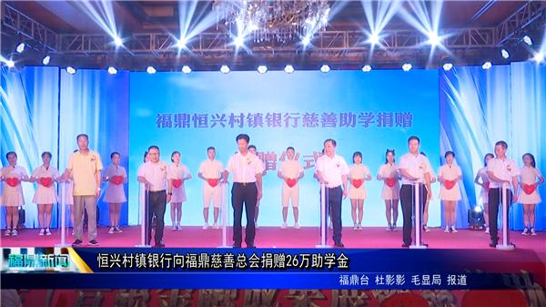 恒兴村镇银行向福鼎慈善总会捐赠26万助学金