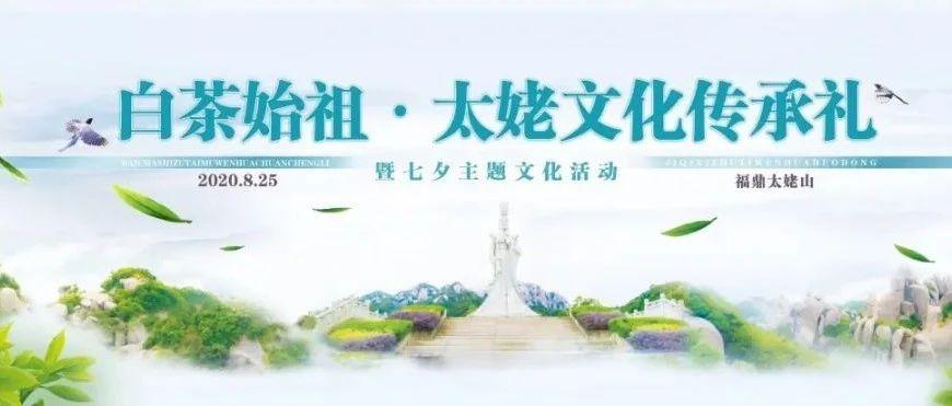 【网络中国节•七夕】太姥山的七夕活动正在直播中,速来围观~