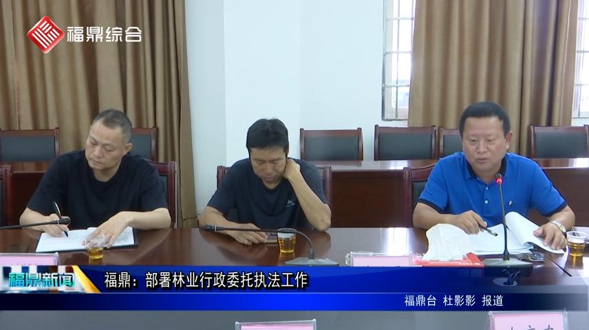 福鼎:部署林业行政委托执法工作