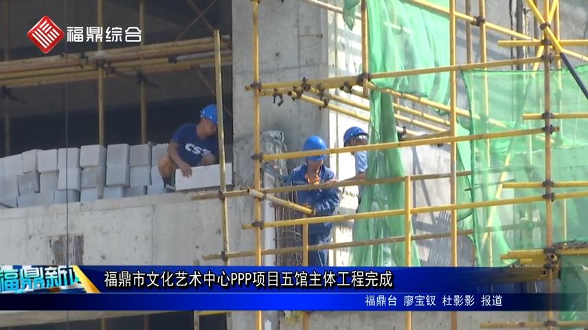 福鼎市文化艺术中心PPP项目五馆主体工程完成
