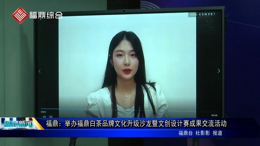 福鼎:举办福鼎白茶品牌文化升级沙龙暨文创设计赛成果交流活动