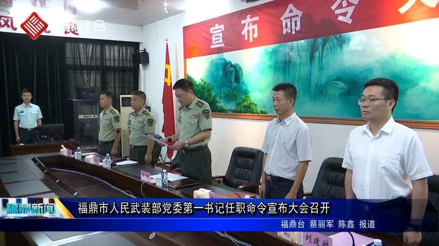 福鼎市人民武装部党委第一书记任职命令宣布大会召开