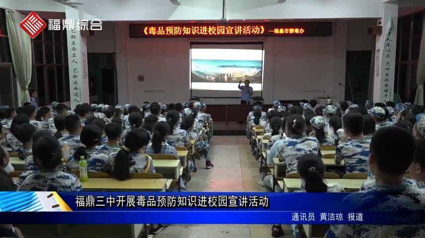 福鼎三中开展毒品预防知识进校园宣讲活动