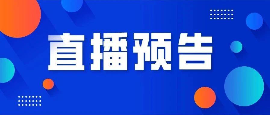 直播预告丨茶界专家、著名歌唱家祖海齐聚一堂?这场活动不要错过