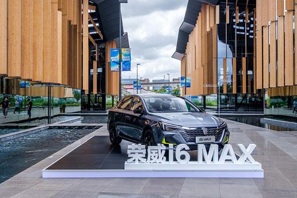 天幕智能座驾 荣威i6 MAX将9月16日上市