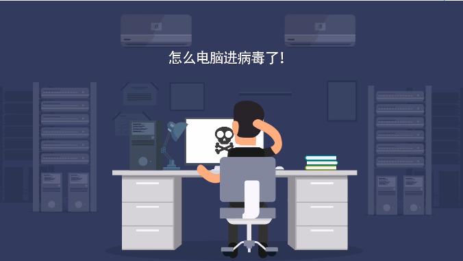 怎样防范计算机病毒
