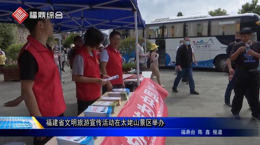 福建省文明旅游宣传活动在太姥山景区举办