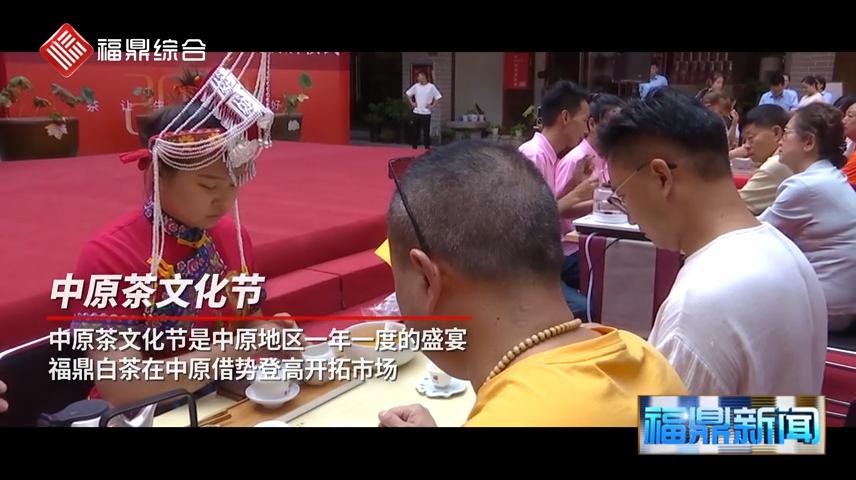 中原茶文化节