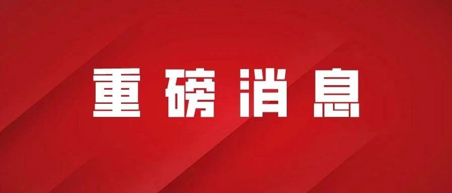 """刚刚,""""福鼎市人民政府""""微信公众号上线啦,多功能服务更贴心!"""