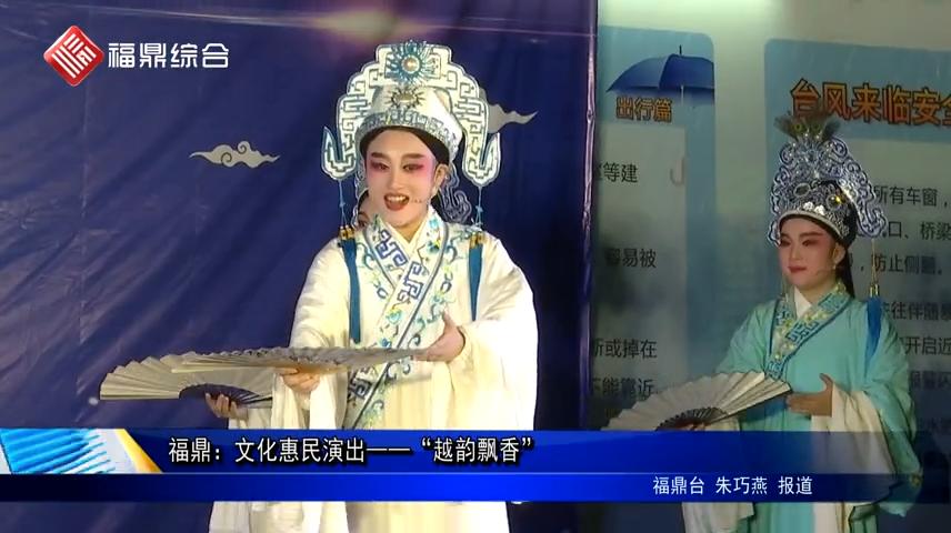 """福鼎:文化惠民演出——""""越韵飘香"""""""