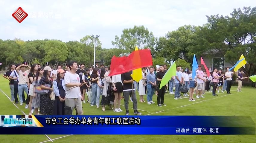 市总工会举办单身青年职工联谊活动