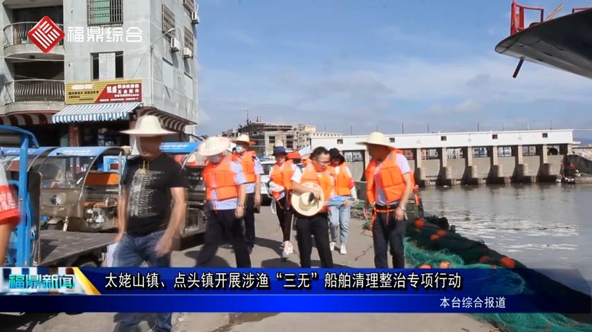 """太姥山镇、点头镇开展涉渔""""三无""""船舶清理整治专项行动"""