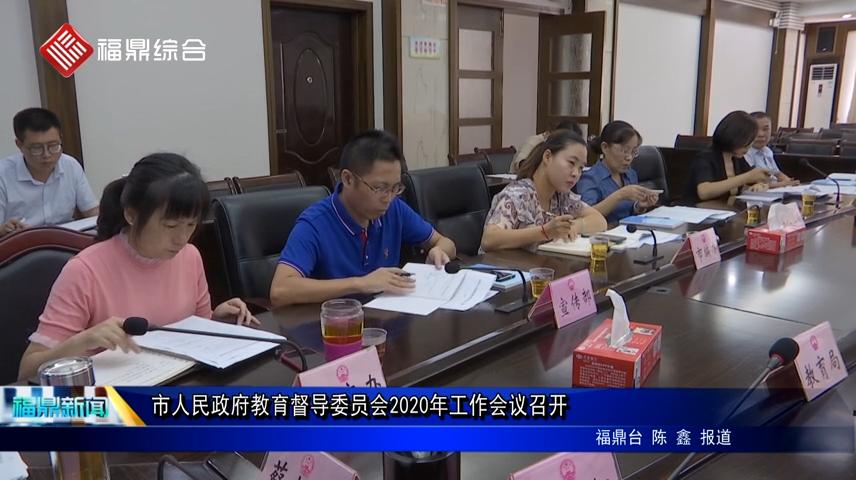 市人民政府教育督导委员会2020年工作会议召开