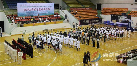 福建省全民健身运动会(宁德赛区)篮球联赛开赛