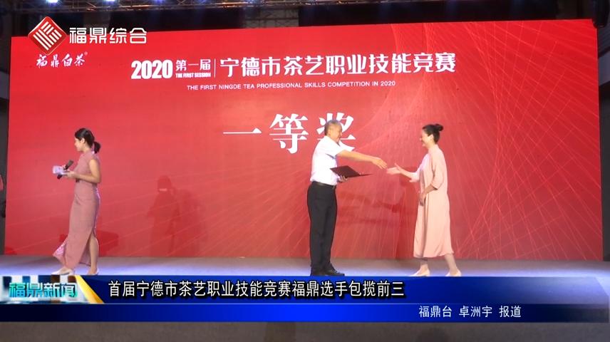 首届宁德市茶艺职业技能竞赛福鼎选手包揽前三