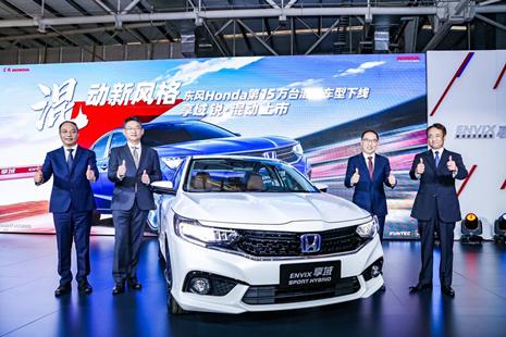 售价13.99-16.69万元 东风Honda享域锐·混动正式上市