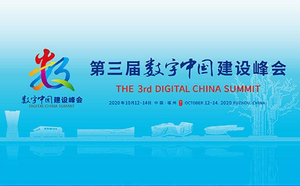 第三届数字中国建设峰会10月12日至14日在福州举办