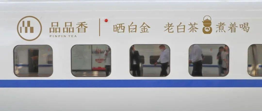 福鼎白茶冠名高铁列车组, 刷新福鼎白茶传播新纪录!