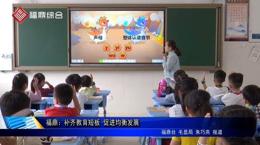 福鼎:补齐教育短板 促进均衡发展