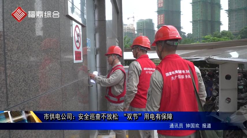 """市供电公司:安全巡查不放松 """"双节""""用电有保障"""