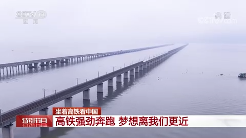 《坐着高铁看中国》 20201001