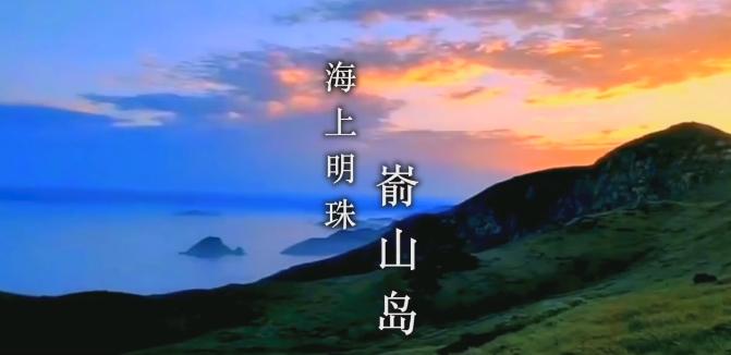 在等什么?你和完美的假期只差一趟嵛山岛旅行!