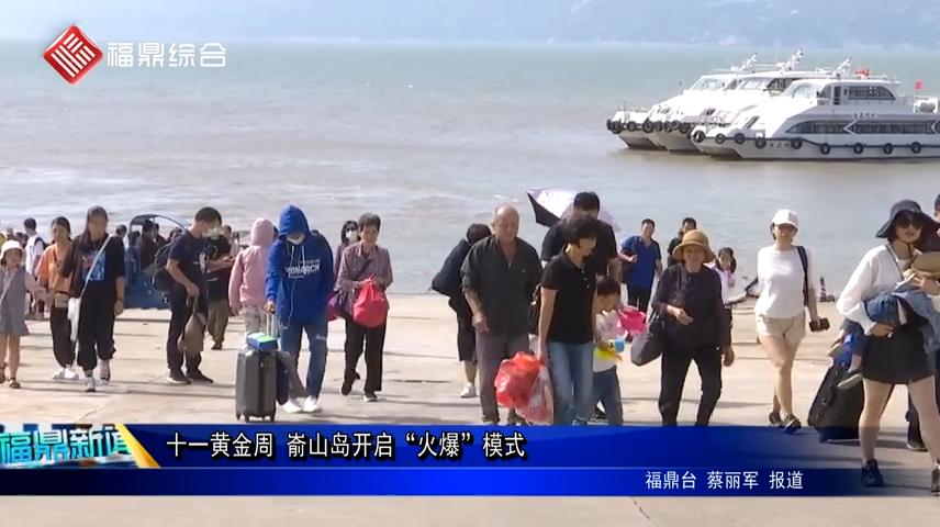 """十一黄金周 嵛山岛开启""""火爆""""模式"""