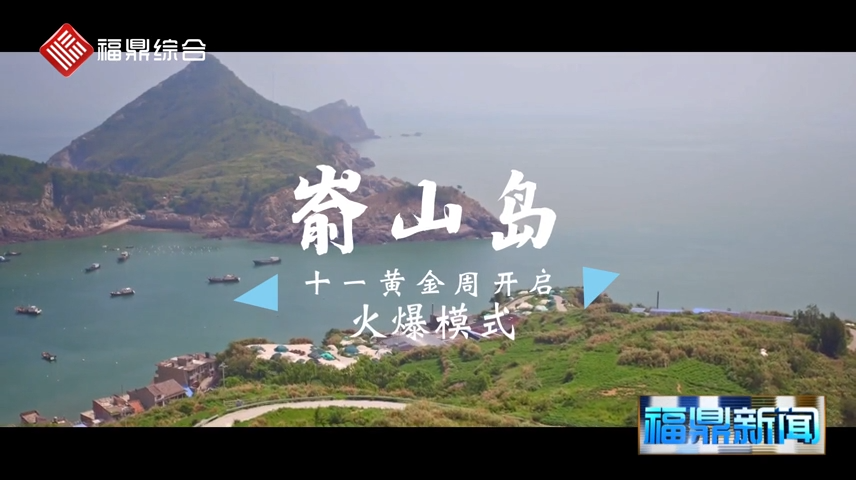 """嵛山岛旅游""""火爆"""""""