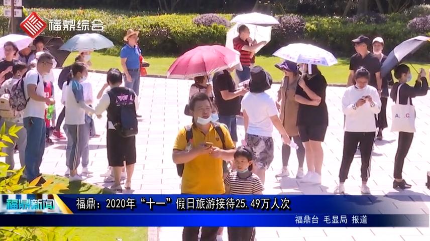 """福鼎:2020年""""十一""""假日旅游接待25.49万人次"""