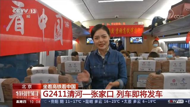 《坐着高铁看中国》 20201008