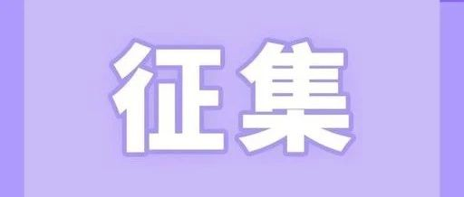 福鼎市政协向社会公开征集协商议题及提案线索啦!你想说点啥?