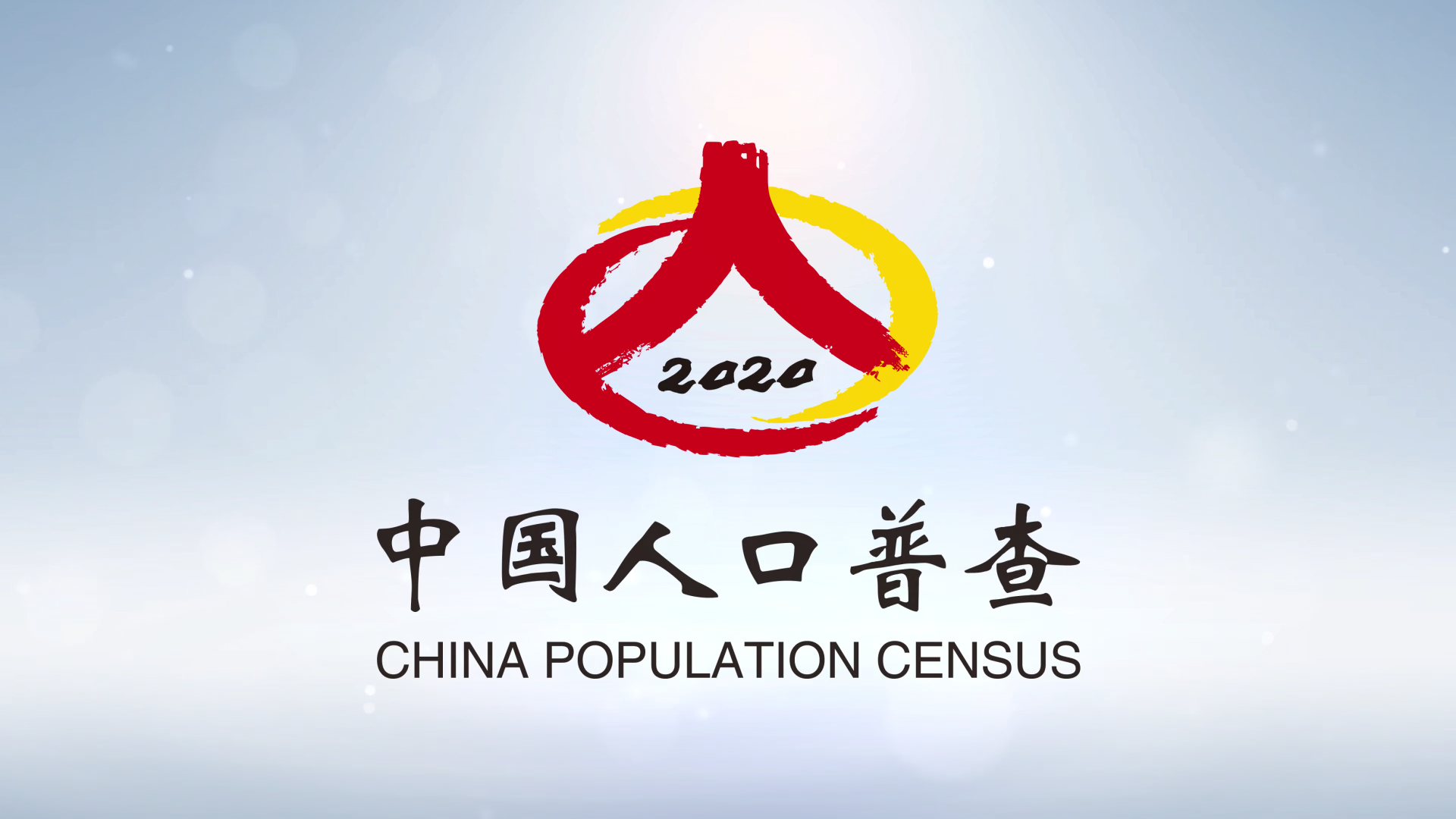 人口普查公益广告(钟南山、姚明、宁吉喆)