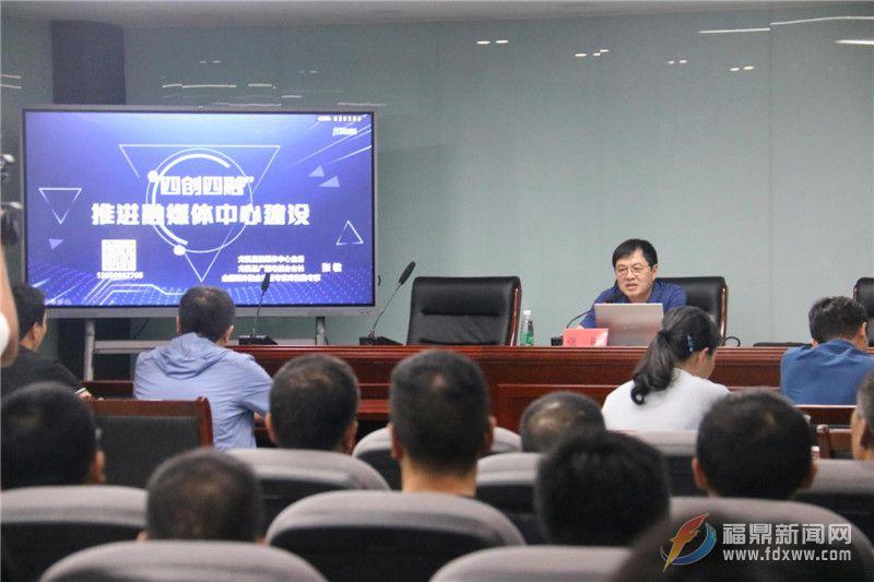 """福鼎市融媒体中心举办县级融媒体中心建设与管理暨增强""""四力""""教育实践培训班"""