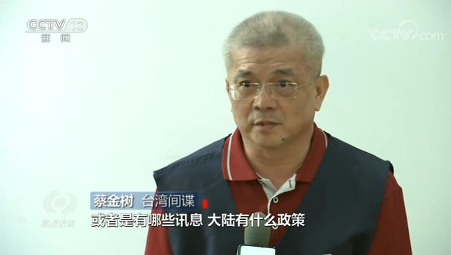 焦点访谈丨警惕!台湾间谍盯上学术交流 套路令人心惊