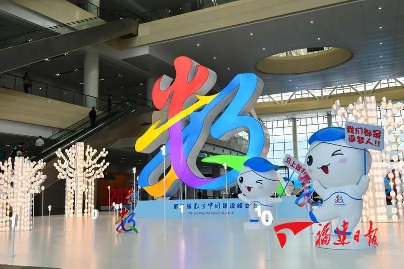 第三届数字中国建设峰会在福州开幕