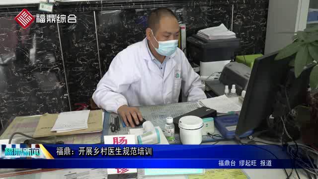 福鼎:开展乡村医生规范培训