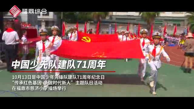 【短视频】--中国少先队队成立71周年