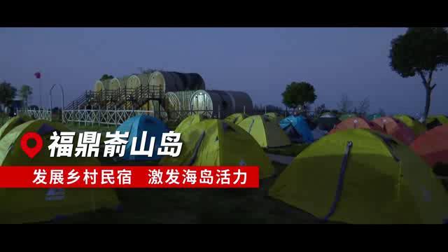 【短视频】--嵛山发展乡村民宿