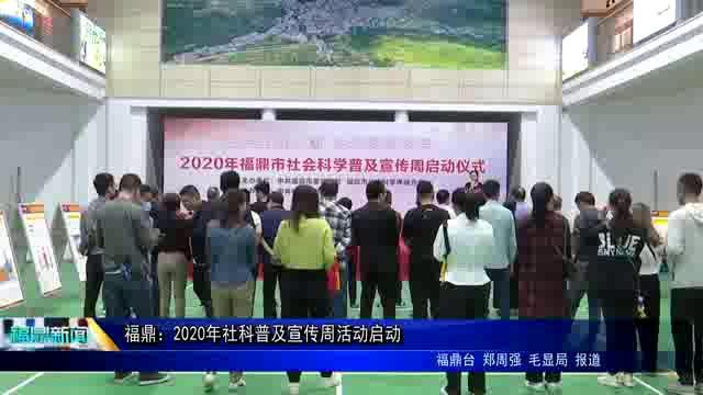 福鼎:2020年社科普及宣传周活动启动