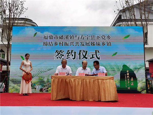快讯|磻溪镇与下党乡缔结为乡村振兴共发展姊妹乡镇