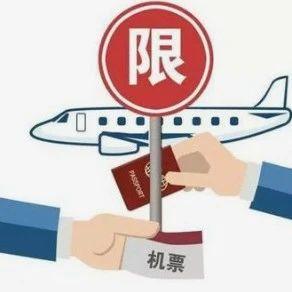 今天,福鼎法院再曝光一批限高名单!