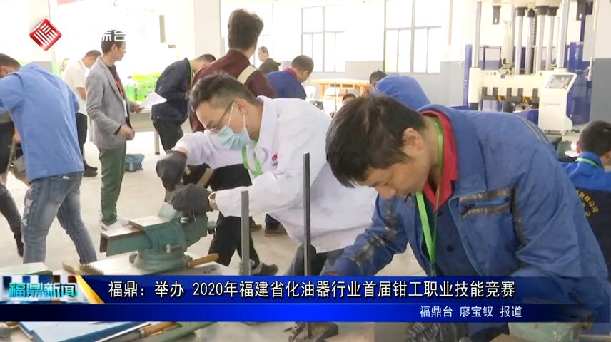 福鼎:举办 2020年福建省化油器行业首届钳工职业技能竞赛