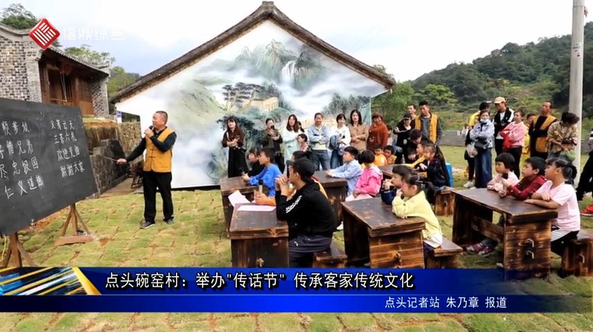 """点头碗窑村:举办""""传话节"""" 传承客家传统文化"""