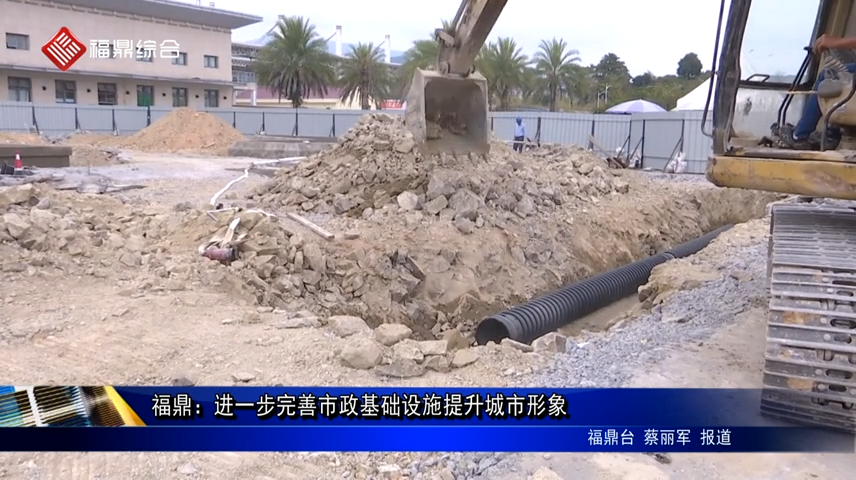 福鼎:进一步完善市政基础设施提升城市形象