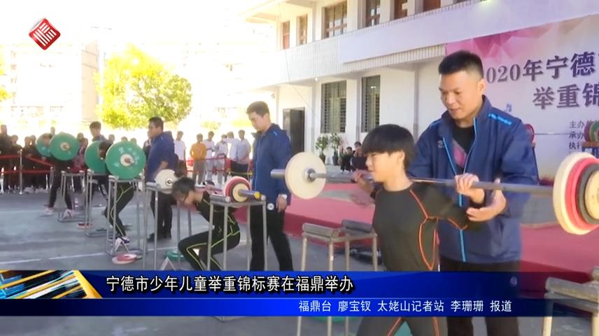 宁德市少年儿童举重锦标赛在福鼎举办